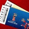 ФИФА разрешила крымчанам купить билеты на мундиаль