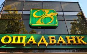 Долг РФ перед Ощадбанком вырос на 16 миллионов долларов