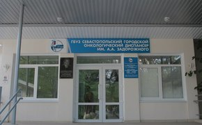 У онкодиспансера в Севастополе снова нет подрядчика
