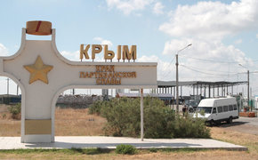 На крымской границе поймали двух разыскиваемых украинцев