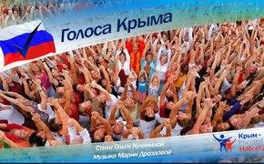 Крымские патриоты почтили героических предков песней