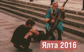 В Ялте выберут музыкантов, которых не стыдно показать гостям