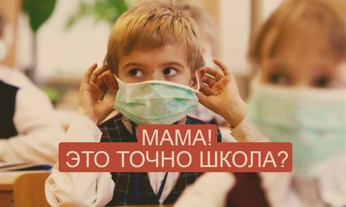 Минобраз Крыма готов учить детей дистанционно, если что