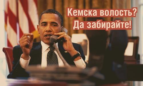 Барак Обама готов был плюнуть на Крым