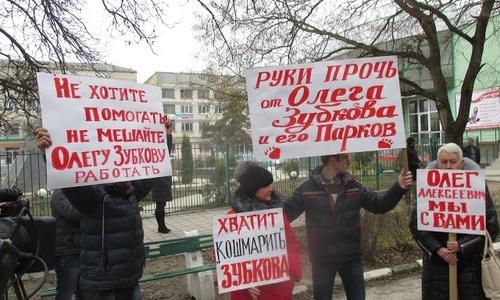 Активистов, поддержавших Зубкова, будут судить