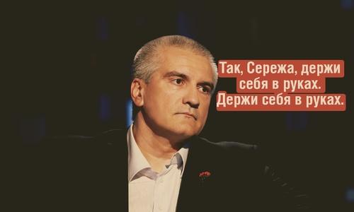 На совещании подчиненные вывели Аксенова из себя