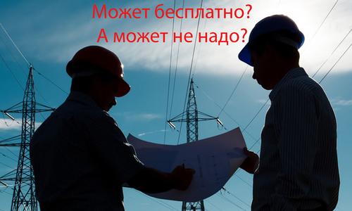 Вскрыта группа взяточников в «Крымэнерго»