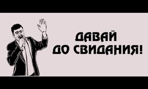 Депутата Ялты выгоняют из партии за особое мнение