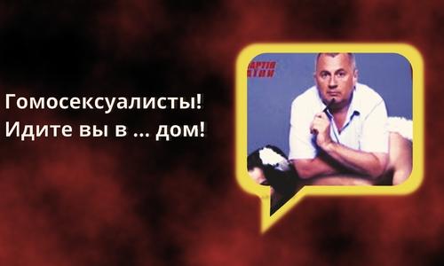 Крымский коммунист уверен, что гомиков надо засунуть куда подальше