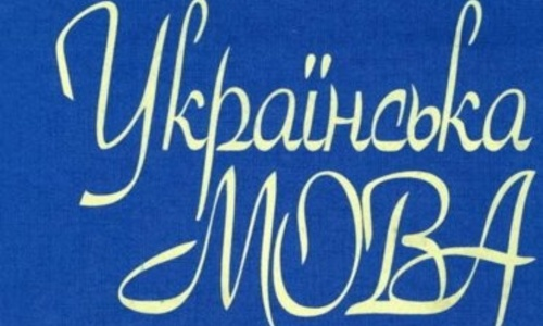 В Крыму не создали ни одного украинского класса
