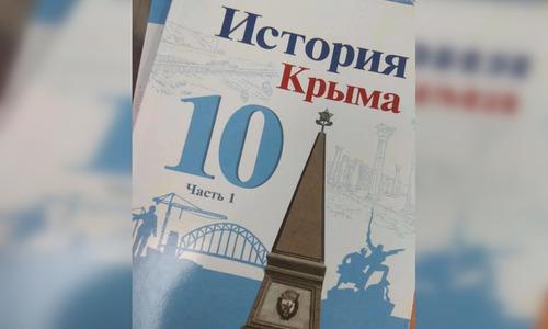 В Украине завели уголовку за «Историю Крыма»
