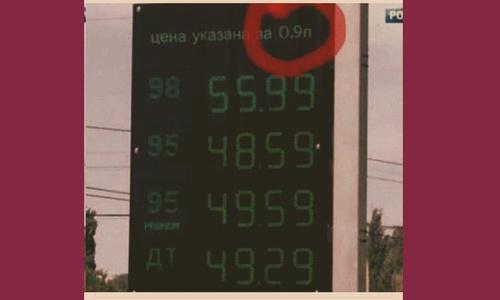 Докатится ли до Крыма цена топлива за 0,9 литра?