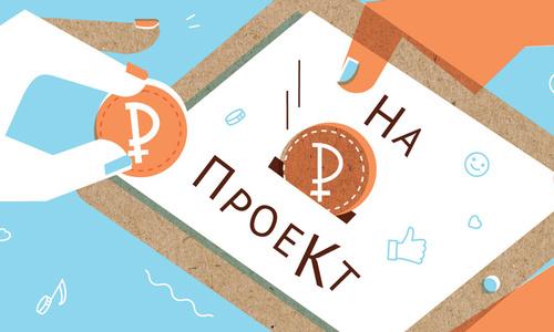 В Крыму придумали свою краудфандинговую платформу