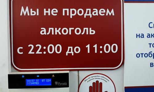 Алко-предпринимателей Севастополя наказали рублем