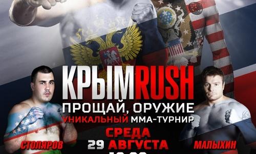 Россия и США выяснят отношения в Крыму