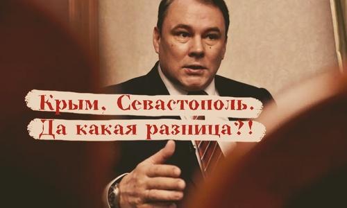 Получено очередное подтверждение, что весь Крым для Москвы – это Севастополь