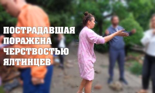 В Ялте, попавшая в беду туристка пожаловалась на безразличие местных