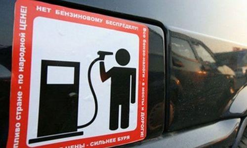 АЗС нашли лазейку для повышения цен на топливо
