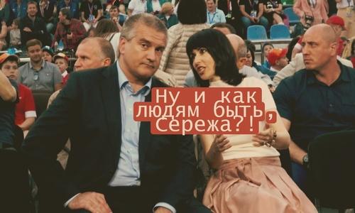 Аксенов успокоил любовников, мол, приезжайте, поселят как надо