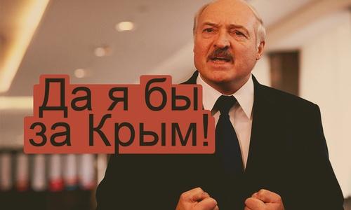 Лукашенко, сказав про Крым, послал тем самым сигнал «горячим головам»