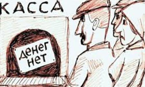 Сотрудникам «Ласпи» задолжали 600 тысяч рублей
