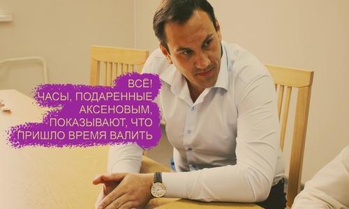 За что Аксенов не прощает?