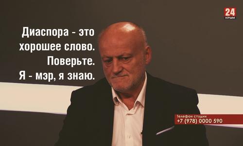Мэр Ялты уверен, что крымские татары в Крыму – диаспора