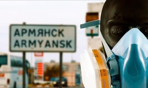 Жители Армянска боятся снова стать рыжими
