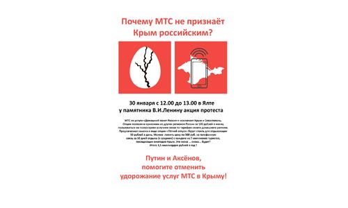 В Ялте против антикрымской политики МТС на пикет выйдут КПРФ и ЛДПР