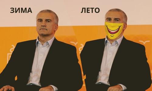 Аксенов попросил крымчан надеть на лето добрые лица