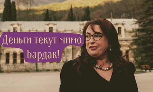 Мэр Ялты обеспокоена, что деньги текут мимо