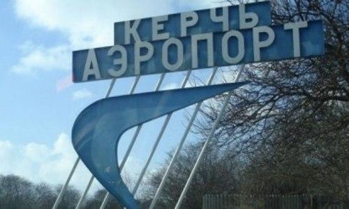 Судьба керченского аэропорта непонятна