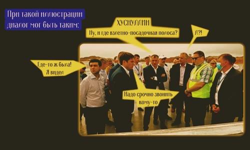 Что сказал проверяющий из Москвы, когда увидел это, не сообщается