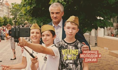 Аксенов порекомендовал подросткам быть похожими на него тоже