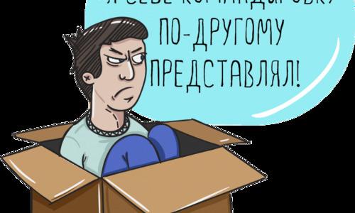 Объявлено, что лучше в командировку в Крым не приезжать