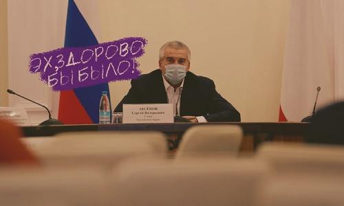 Сергей Аксенов призывает своих накидать своим лайков