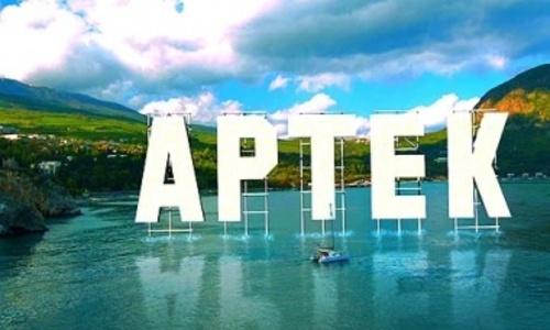 Тест-драйв «Артека» без дальнейшей продажи