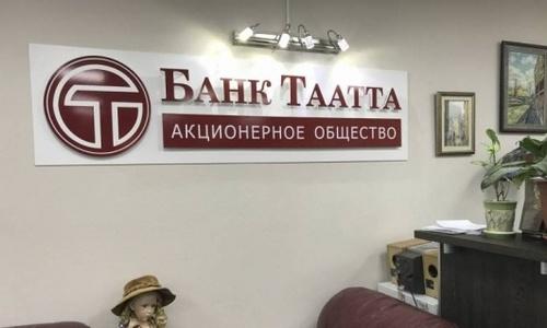 Работавший в Крыму банк «Таатта» лишен лицензии