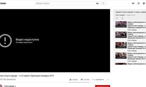 Запретив «Слугу народа», правообладатель признал российский Крым?