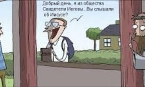 Свидетели Иеговы массово оседают в Крыму