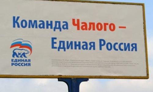 Чалый сливает «Единую Россию»?