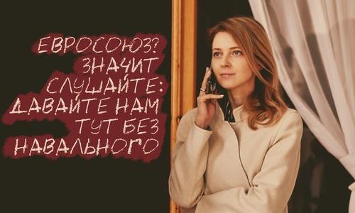 Поклонская против поминания Навального