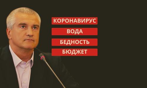 Глава Крыма расставил проблемы по полочкам