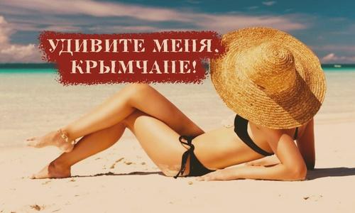 Толстосумы прибыли в Крым организованной группой