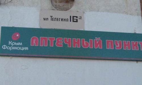 «Крым-Фармацию» медикаментозно уже вряд ли спасти