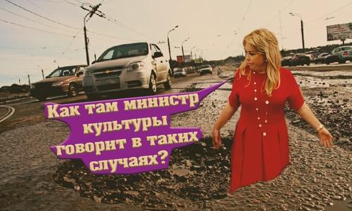 Мэр Ялты просит показать ей самые убитые дороги города