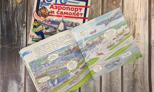В Украине запретили книгу из-за аэропорта Симферополя