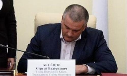 Скандальное распоряжение Аксенова снова исчезло