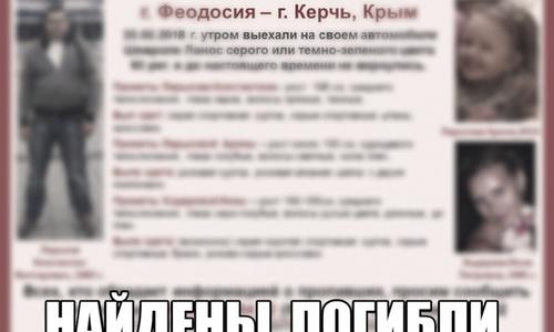 Пропавшую семью Ларьковых из Феодосии нашли убитыми