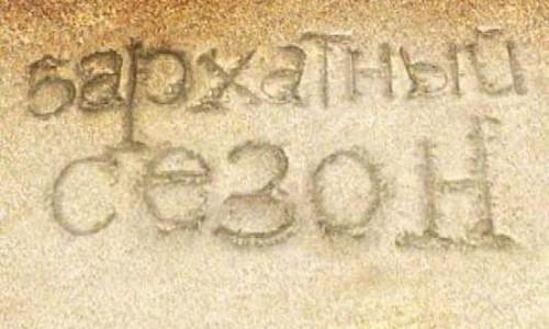 Крымский приморский город без прикрас